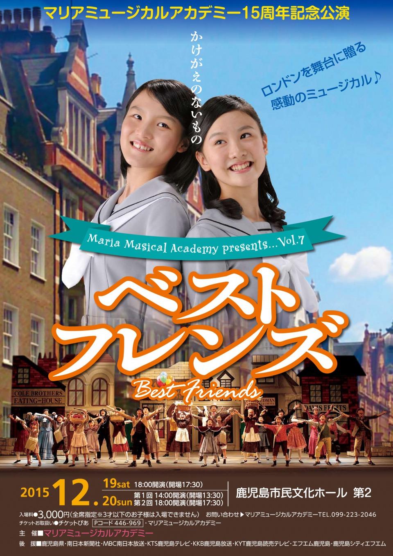 12/19(土)、20(日) 15周年記念公演「ベスト フレンズ」チケット発売中!